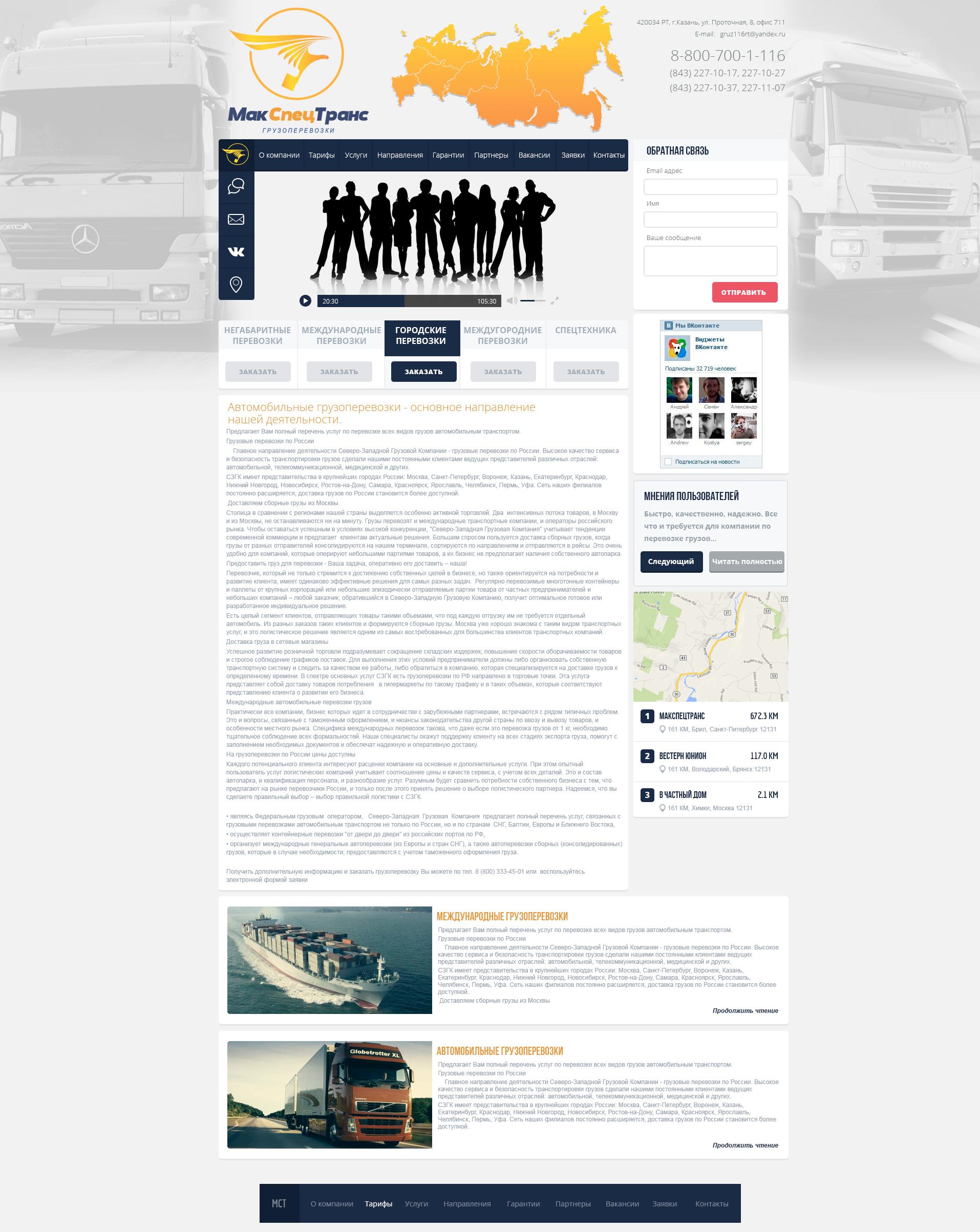 Сайт для грузоперевозочной компании! фото f_99152b2f1b5a3b88.jpg
