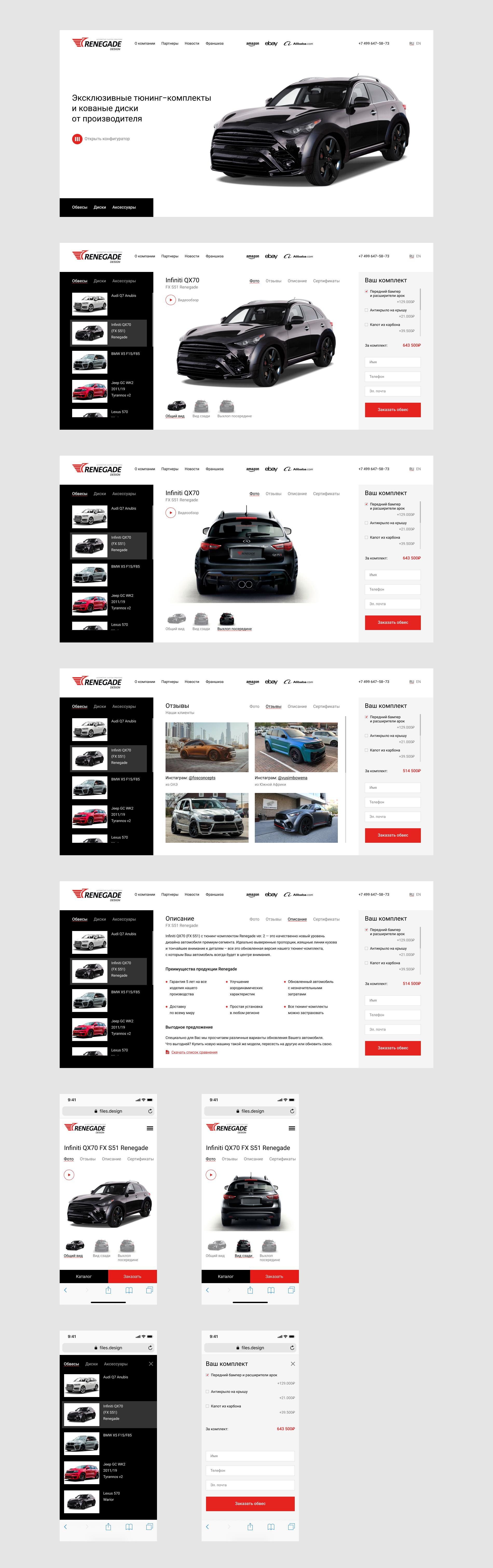 Разработка дизайна сайта «Renegade Design» фото f_5525d55c43406412.jpg