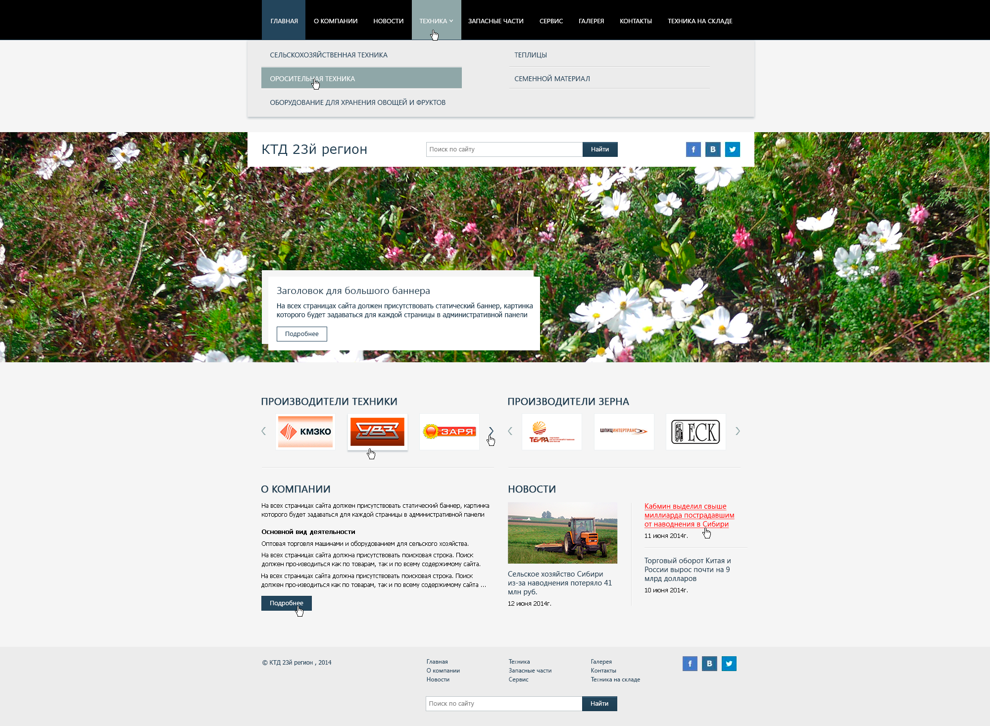 Дизайн сайта сельхоз техники фото f_03053a1ca017204f.png