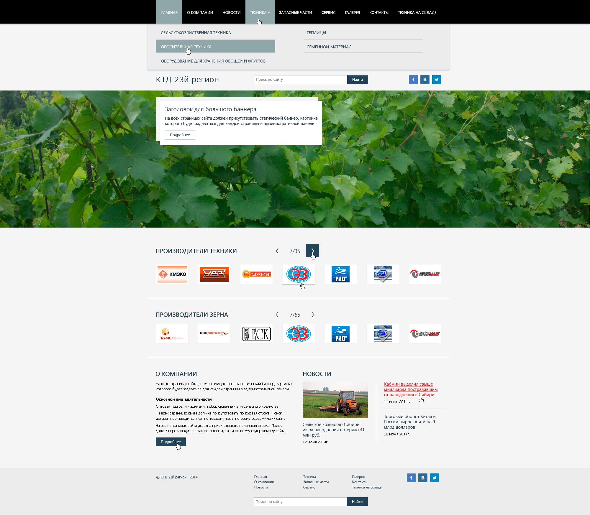 Дизайн сайта сельхоз техники фото f_03253a1c9f31dbe7.png