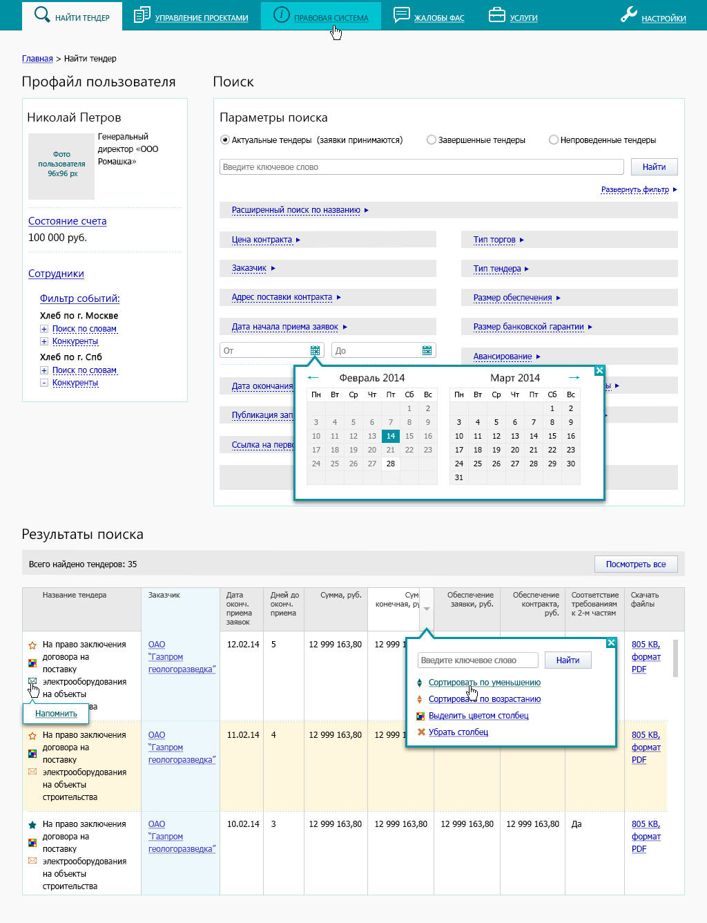 Дизайн итерфейса для SaaS-решения фото f_3035311a60d64136.png