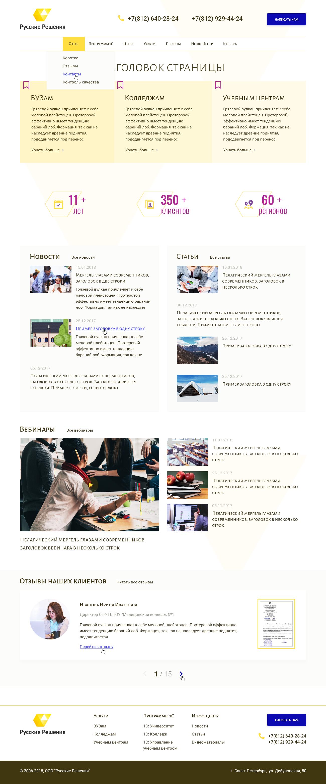 Дизайн главной страницы сайта фото f_4995a5e02cac5541.png