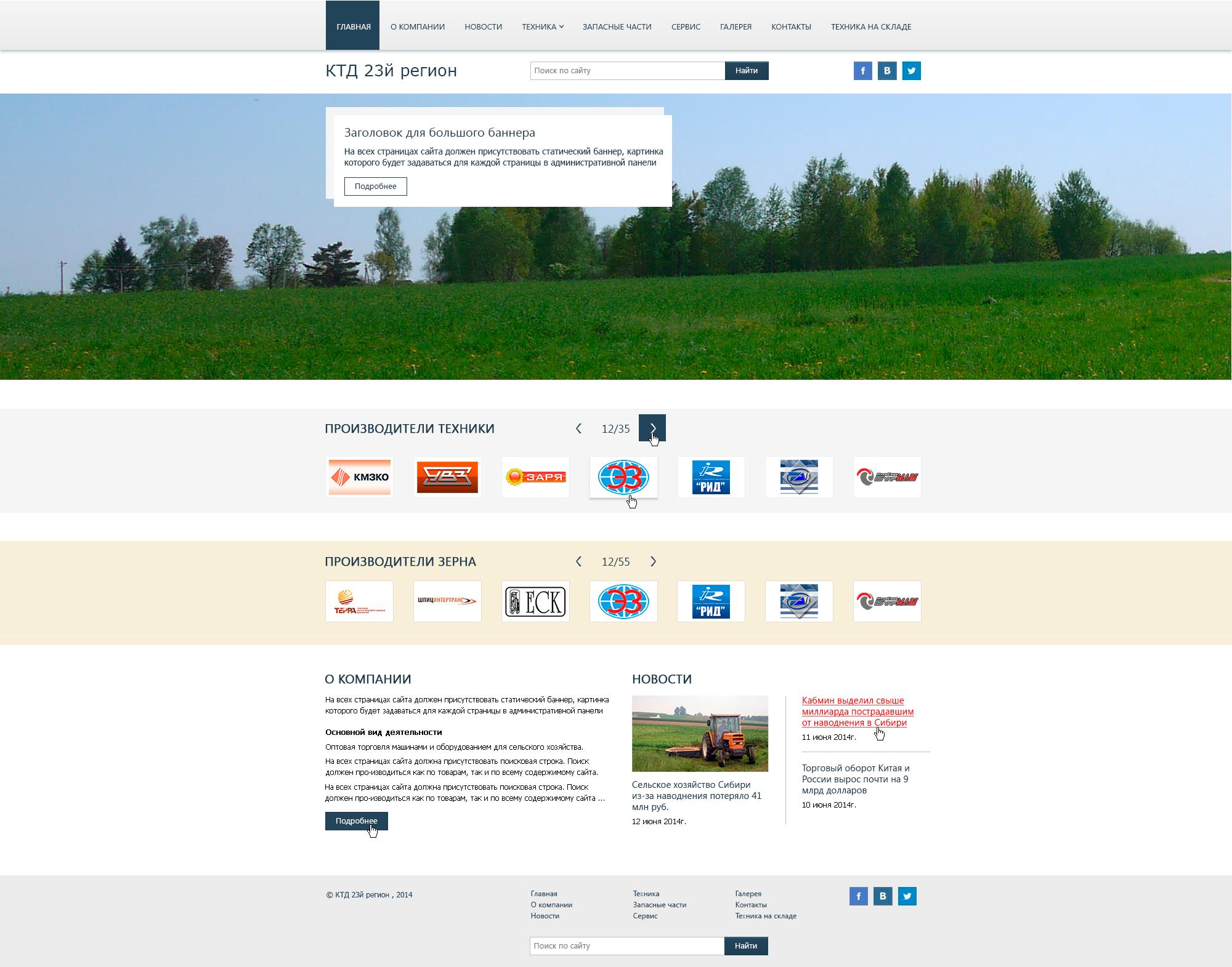Дизайн сайта сельхоз техники фото f_90953a1c9d125993.png