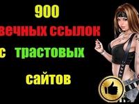 900 вечных ссылок с трастовых сайтов.