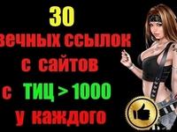 30 вечных ссылок с русскоязычных сайтов с ТИЦ >1000 у каждого. Средний...