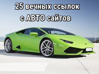 Вечные ссылки с автомобильных сайтов.