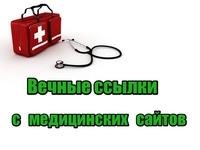 Вечные ссылки с медицинских сайтов.