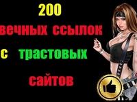 200 вечных ссылок с трастовых сайтов.