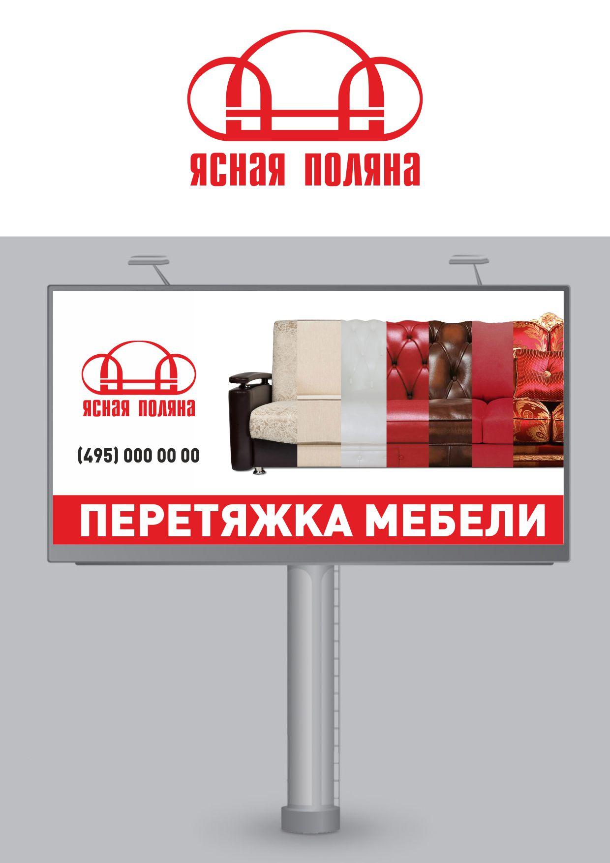 логотип и дизайн для билборда фото f_064549a8188b4b1d.jpg