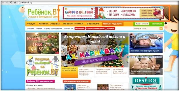 Google AdWords КМС (баннеры) - Детское питание Бамболина
