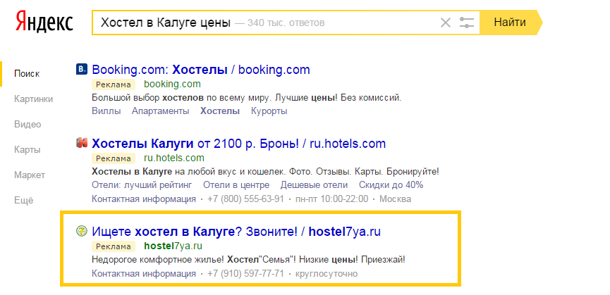 Яндекс.Директ - Хостел в Калуге