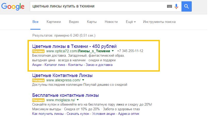 Google AdWords - Контактные линзы