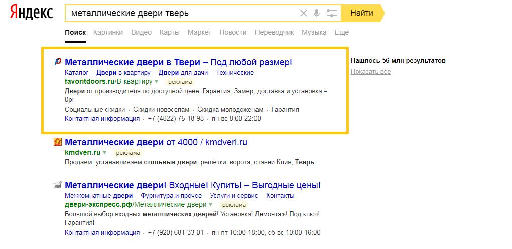 Яндекс.Директ - Металлические двери