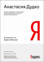 Сертификат Яндекс.Метрика