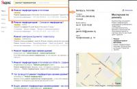 Яндекс.Директ - Мастерская по ремонту электроинструментов (без сайта)