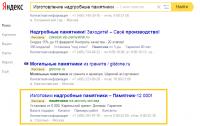 Яндекс.Директ - Памятники