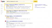 Яндекс.Директ - Живые квесты