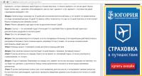 Google AdWords КМС (баннеры) - Страхование