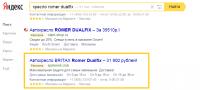 Яндекс.Директ - Детские коляски и автокресла