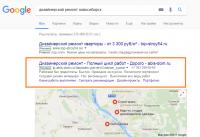 Google AdWords - Элитный ремонт