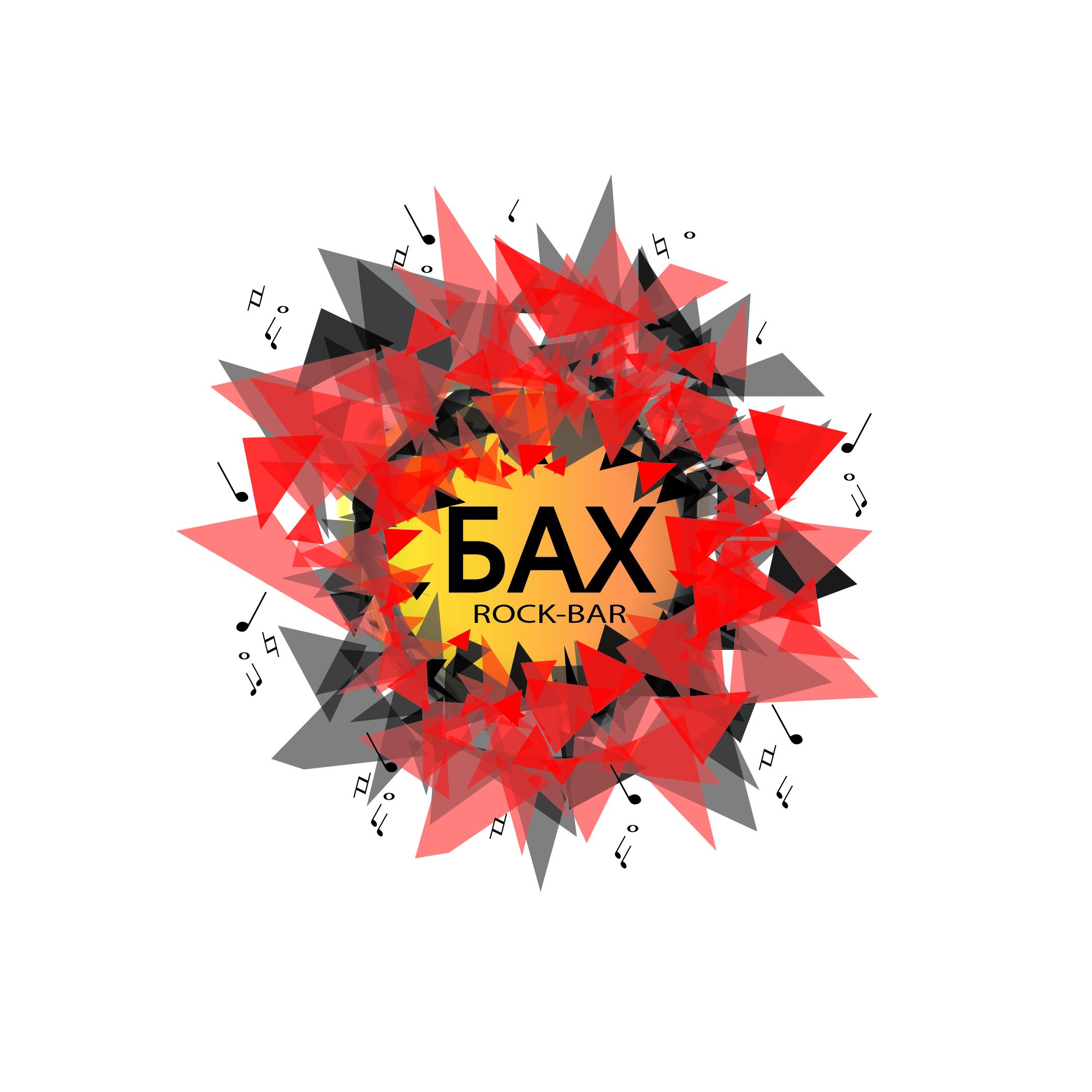 """Разработать логотип и вывеску рок-бару """"Бах"""" фото f_07659b6efb86300d.jpg"""