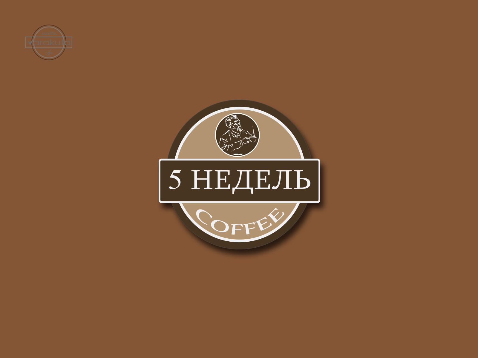 Логотип для кафе фото f_39159b59c7c8d96b.jpg