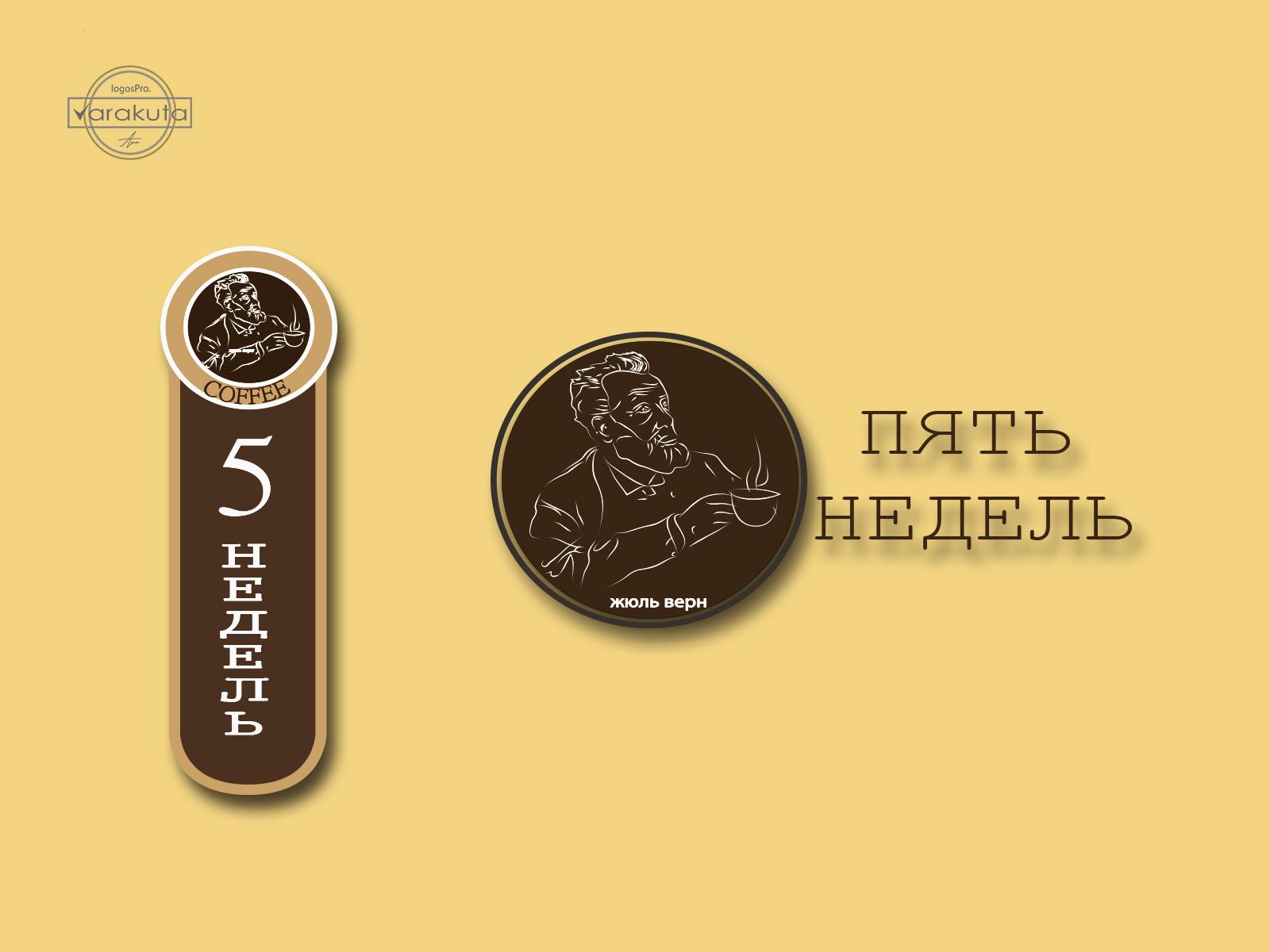 Логотип для кафе фото f_63659b59c670d58c.jpg