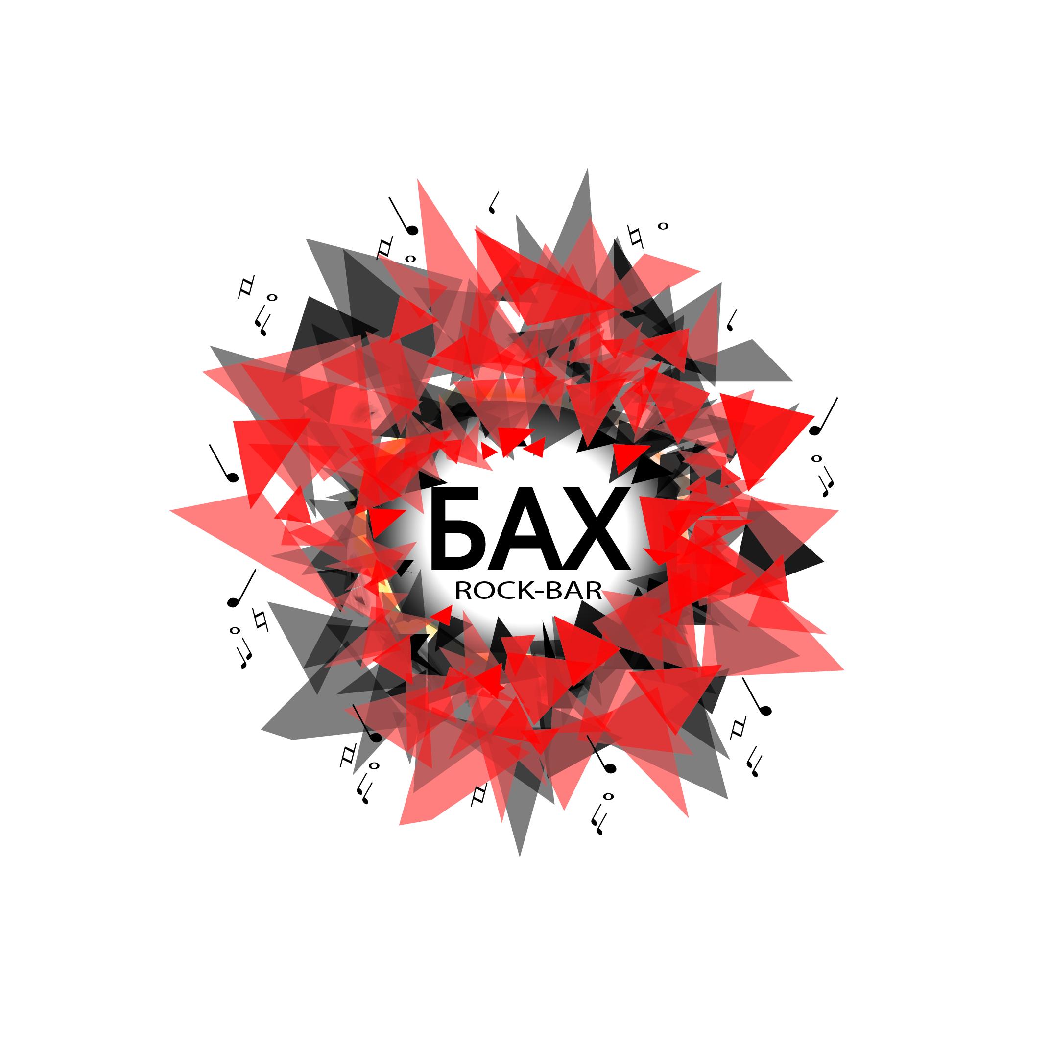 """Разработать логотип и вывеску рок-бару """"Бах"""" фото f_92759b6ef9f4ff2d.jpg"""