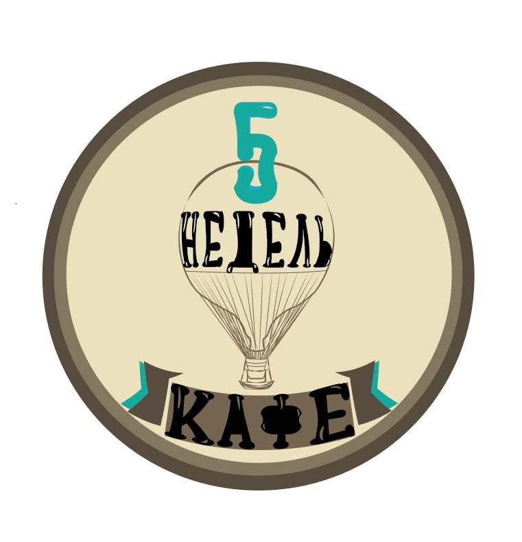 Логотип для кафе фото f_54759aef4e0e229f.png