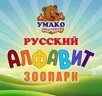 Русский алфавит Зоопарк