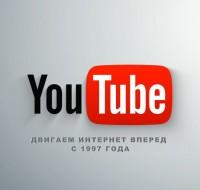 """YouTube """"Двигаем интернет с 1997 года"""""""