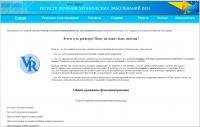 международный регистр вен