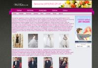Свадебный сайт(дизайн  не мой)