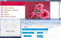 программа по учету и работе с клиентами