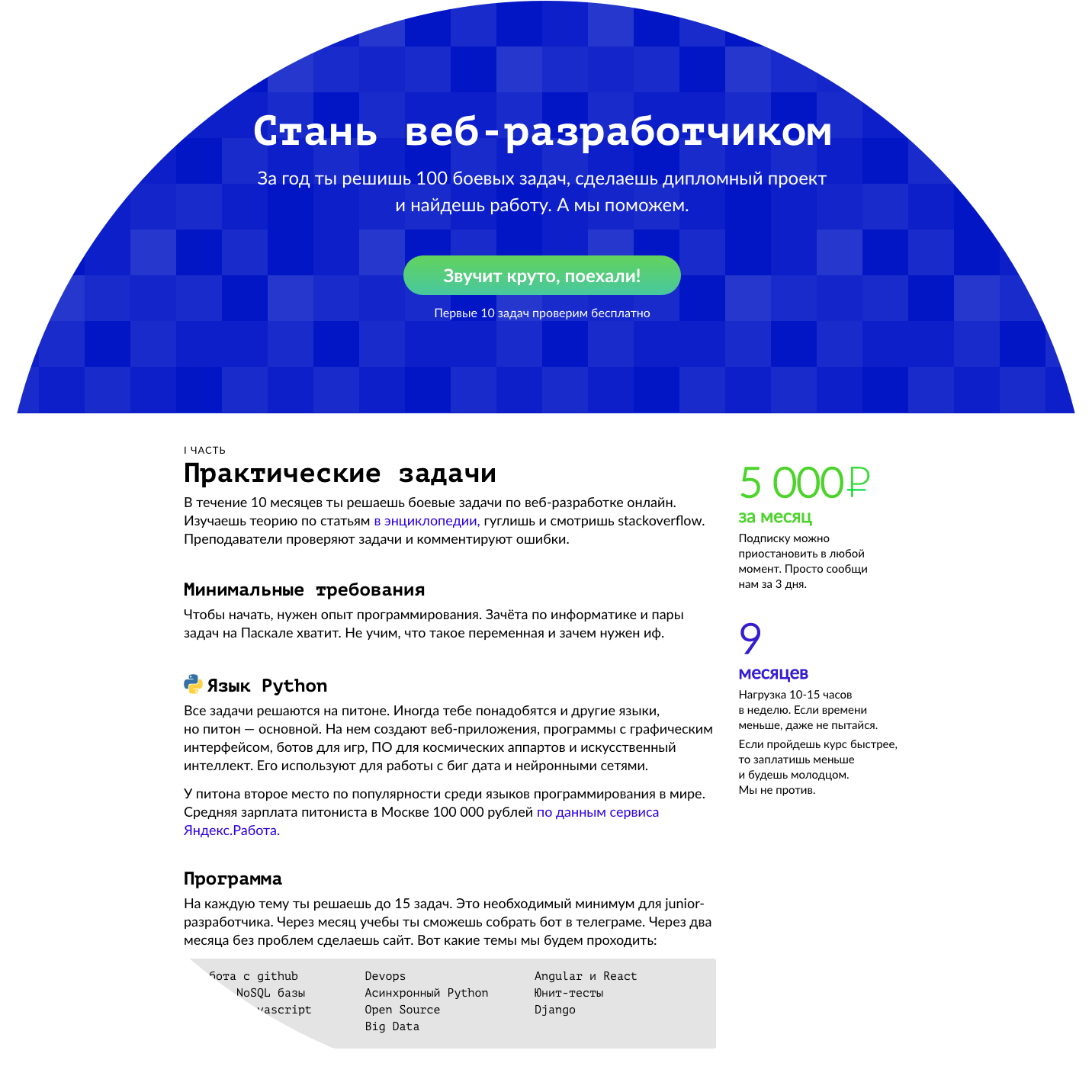 Devman - Landing page - desktop&mobile