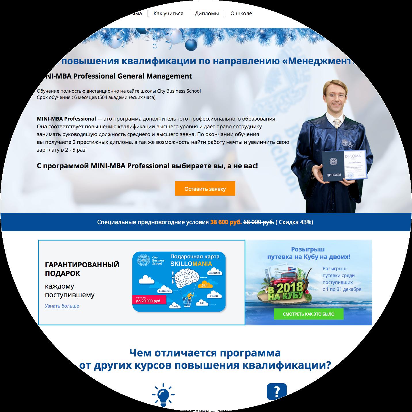 CityBusinessSchool – Landing page – desktop&mobile