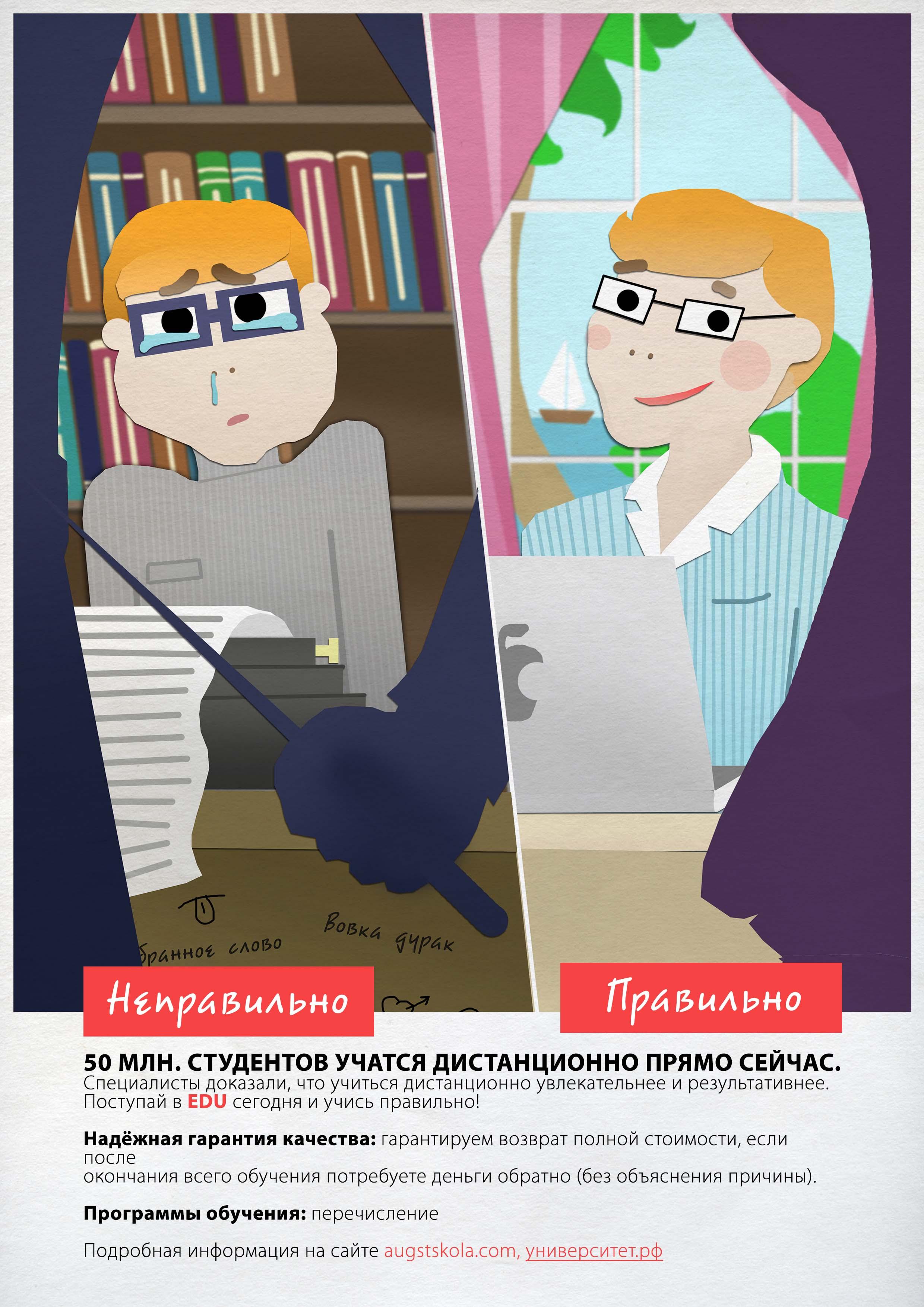 Университету требуется креативный плакат! фото f_26752edf9c994cad.jpg