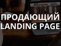 Продающий landing page
