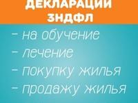 Декларация 3-НДФЛ за лечение, обучение, покупку/продажу имущества