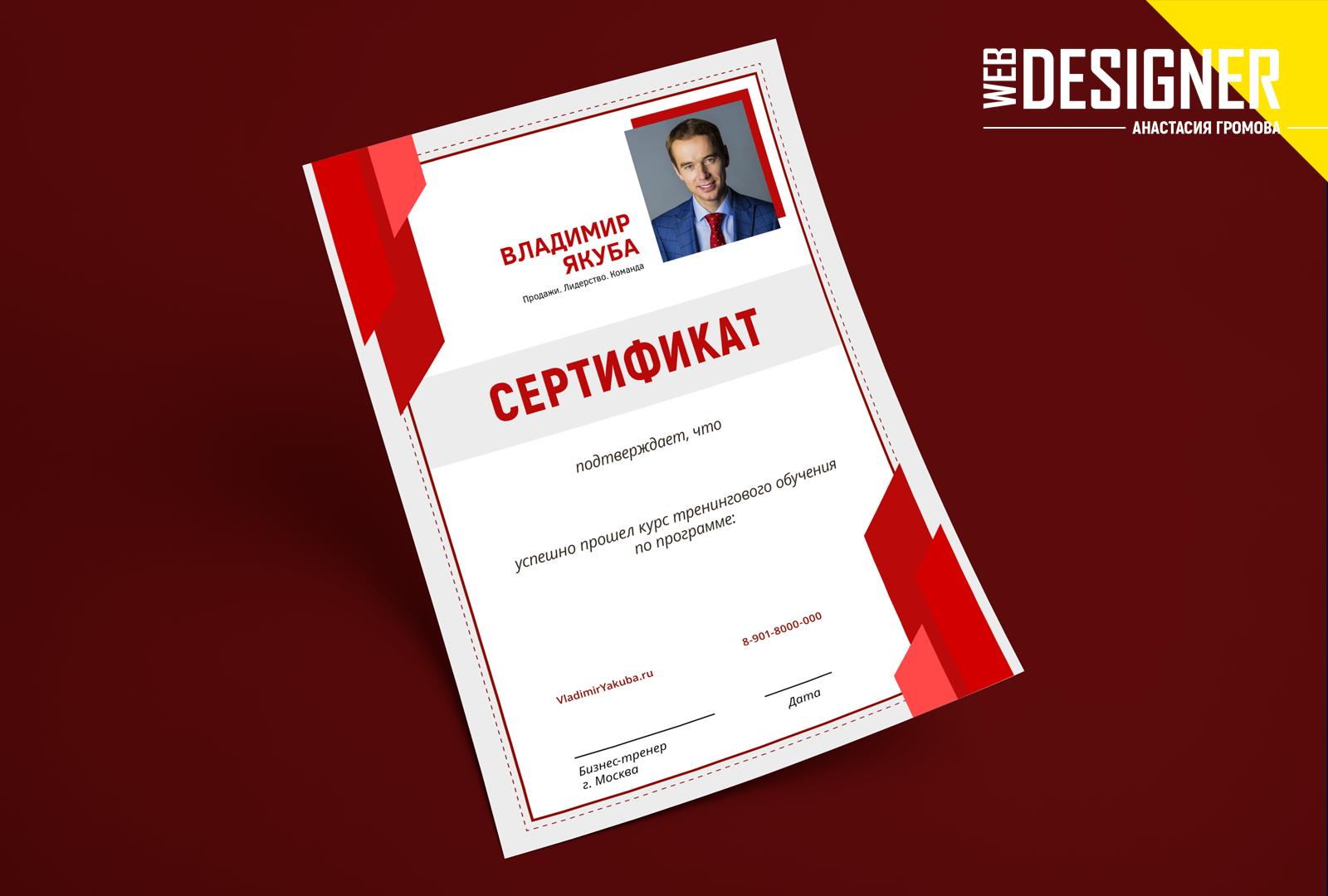Сертификаты Якуба