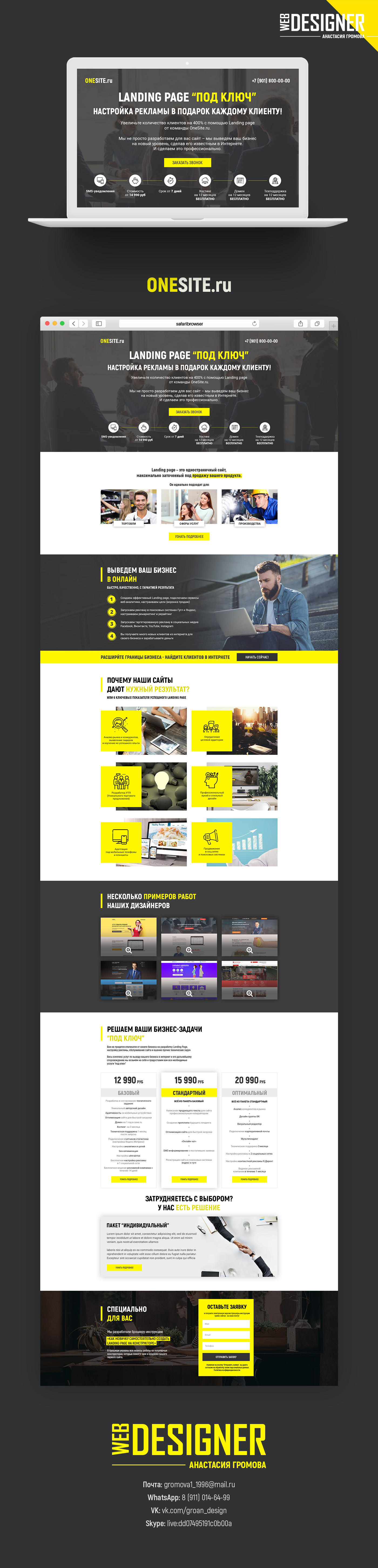Landing page One site
