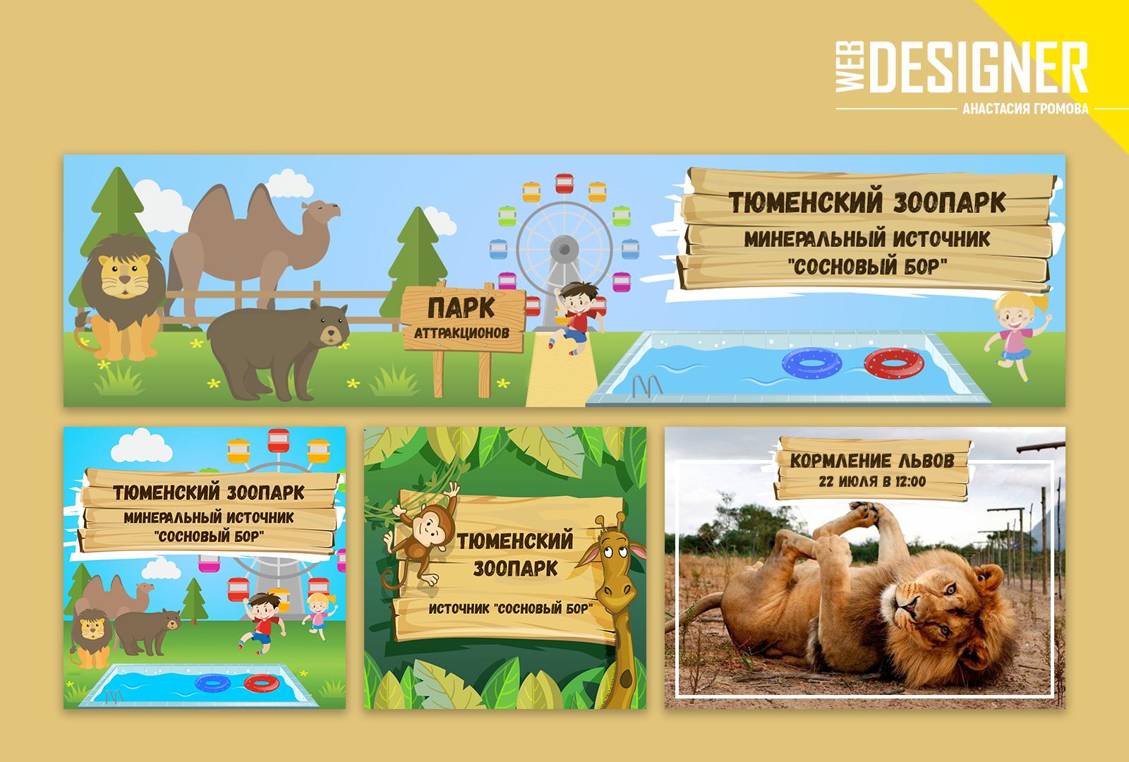 Оформление группы ВК зоопарк
