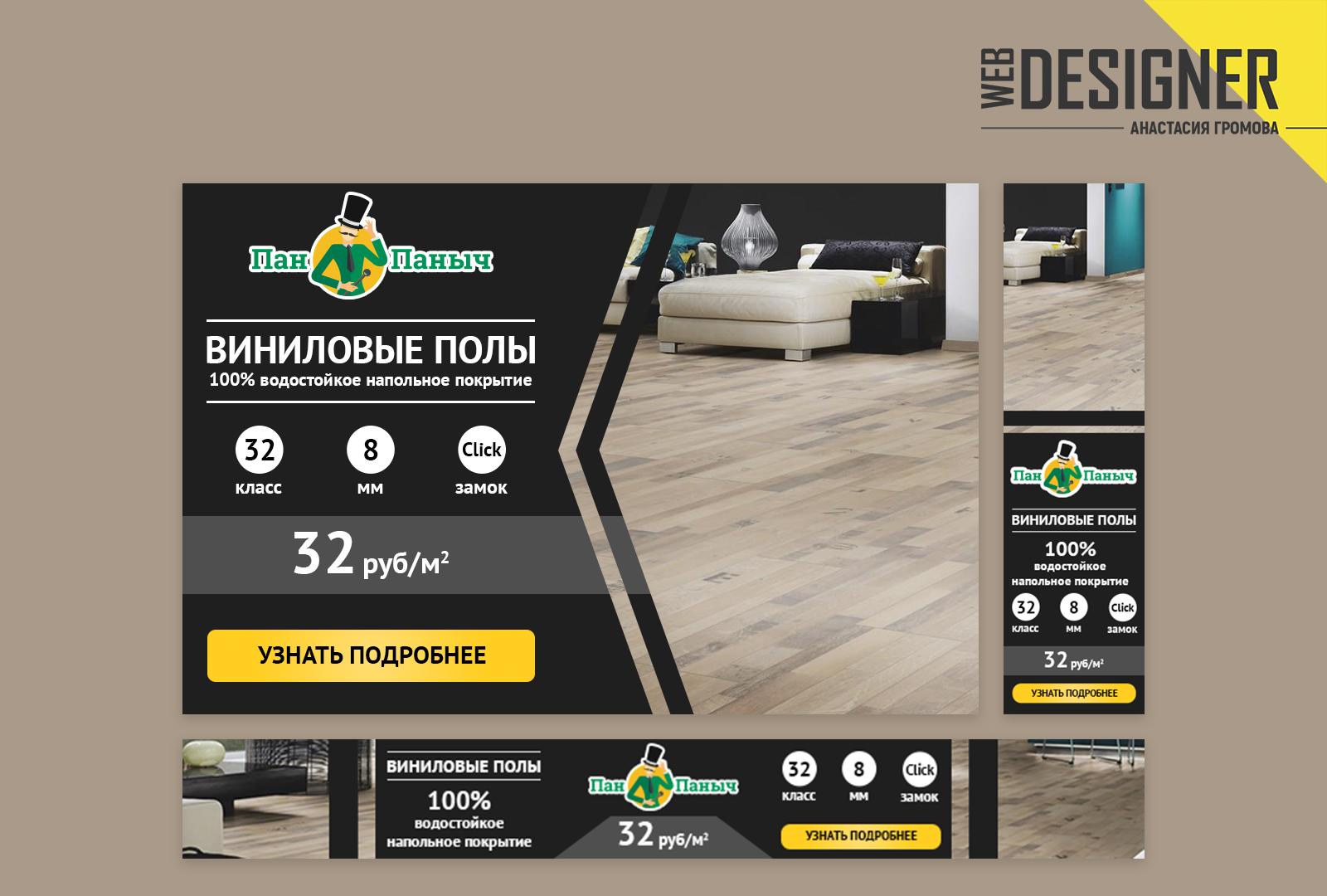 Набор баннеров Яндекс