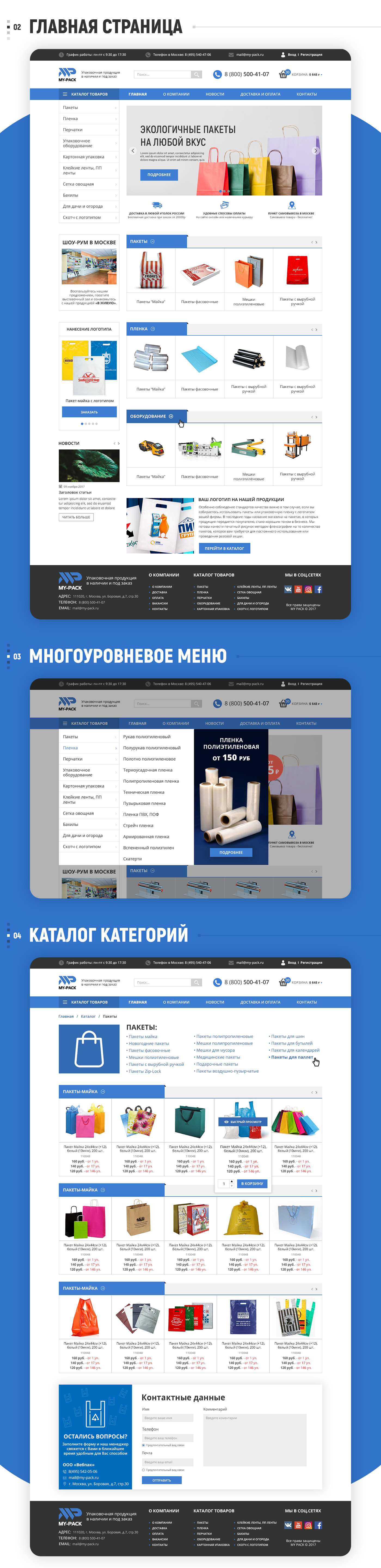 Интернет-магазин пакеты