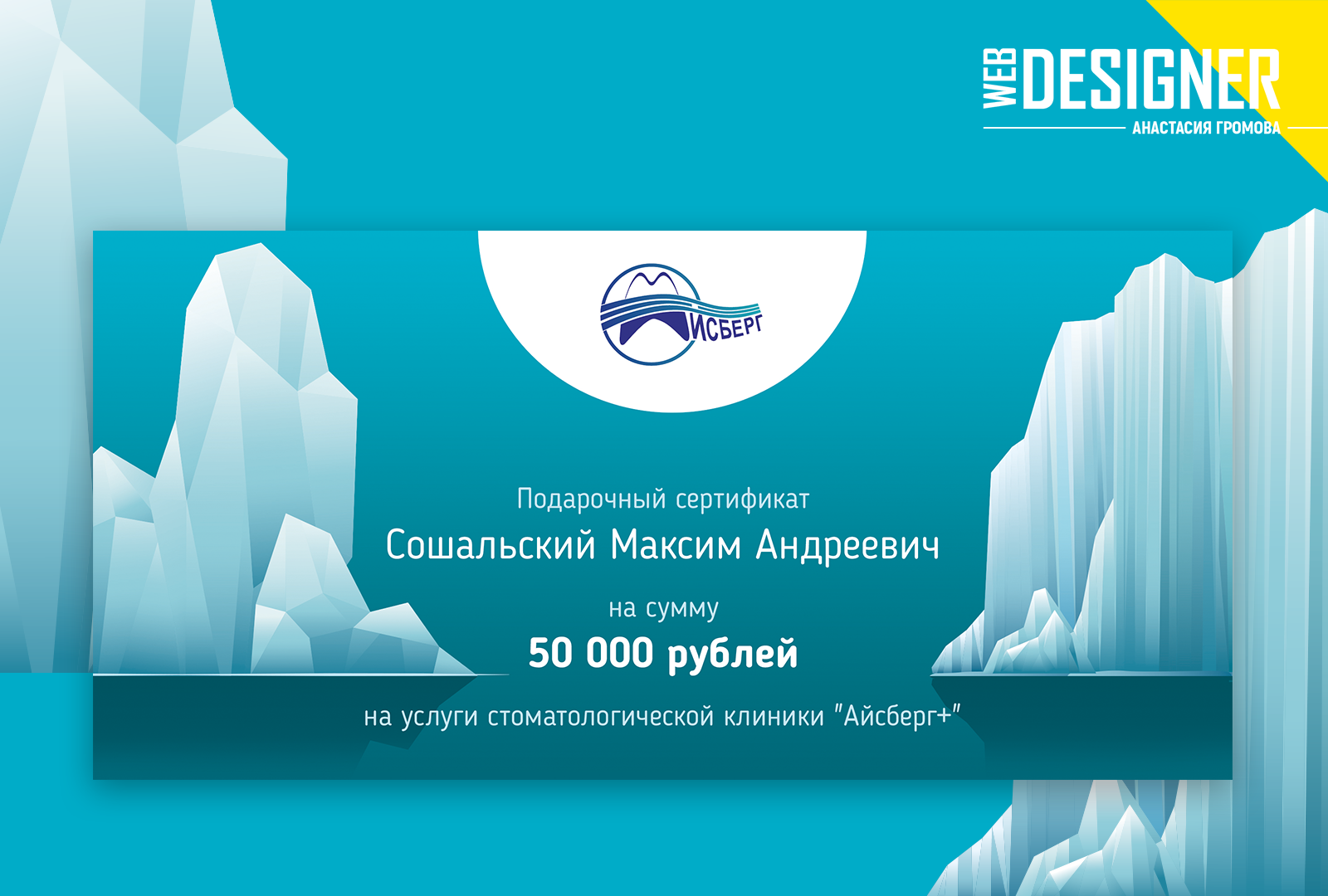 Подарочный сертификат айсберг