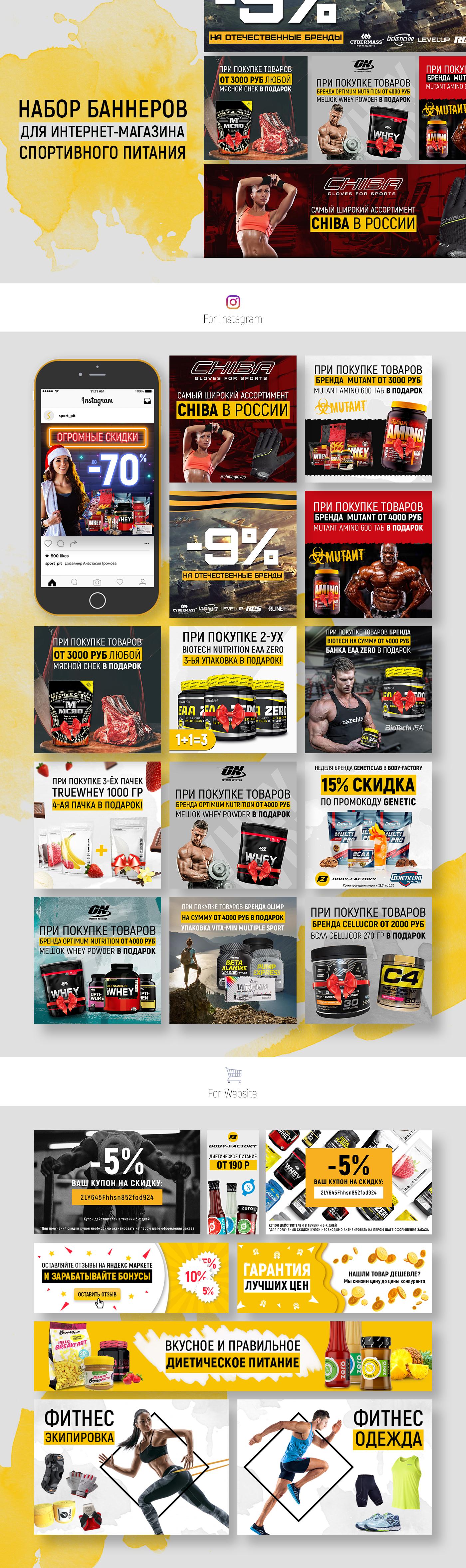 Большой набор баннеров спортивное питание