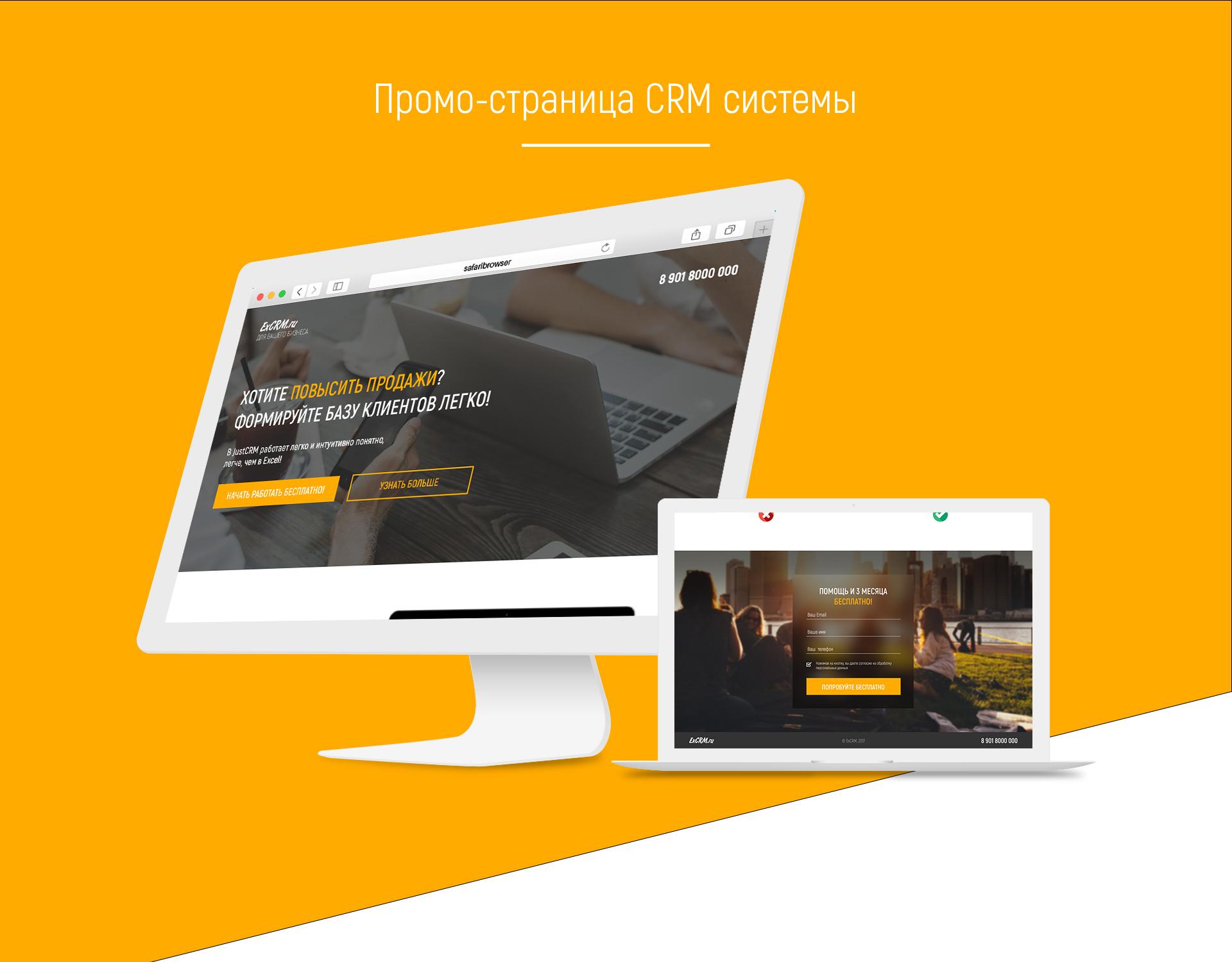 Промо-страница CRM