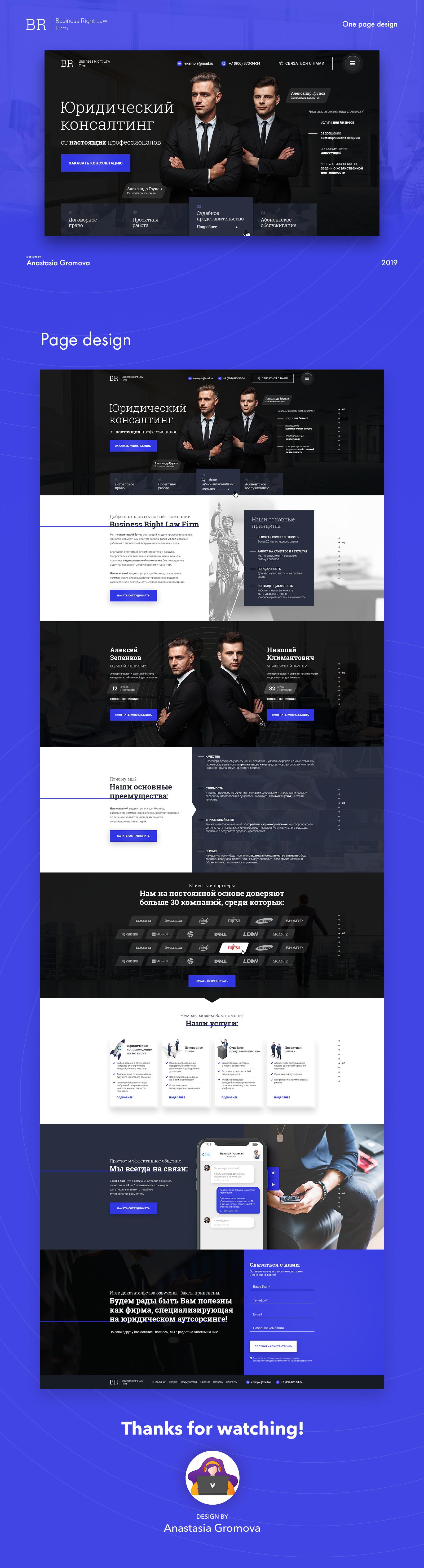 Сайт юридический бутик
