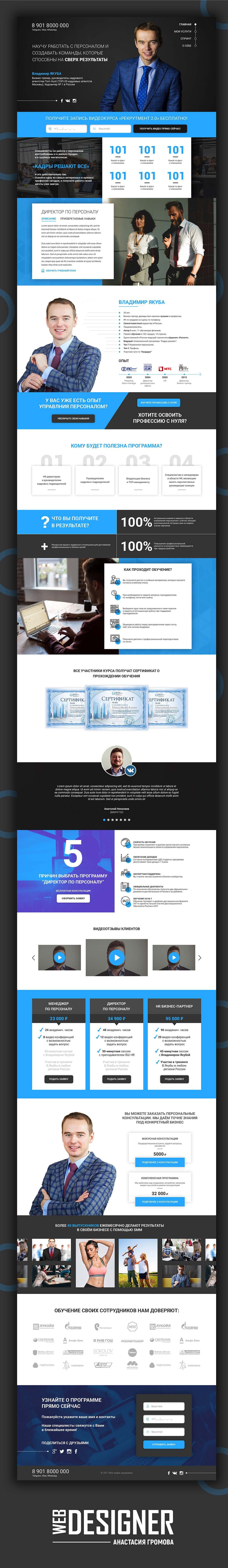 Landing page бизнес-тренер