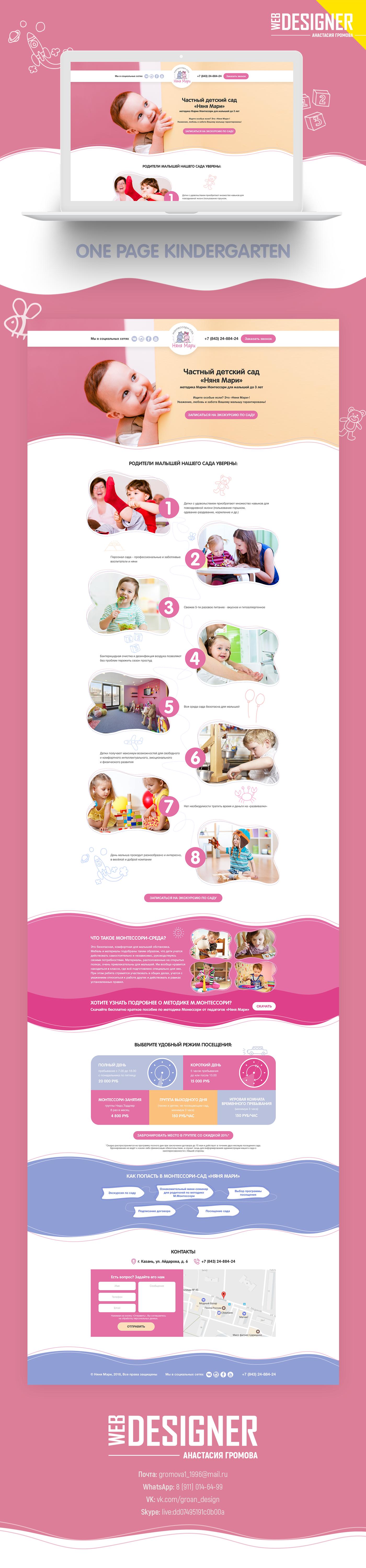 Лендинг для частного детского сада